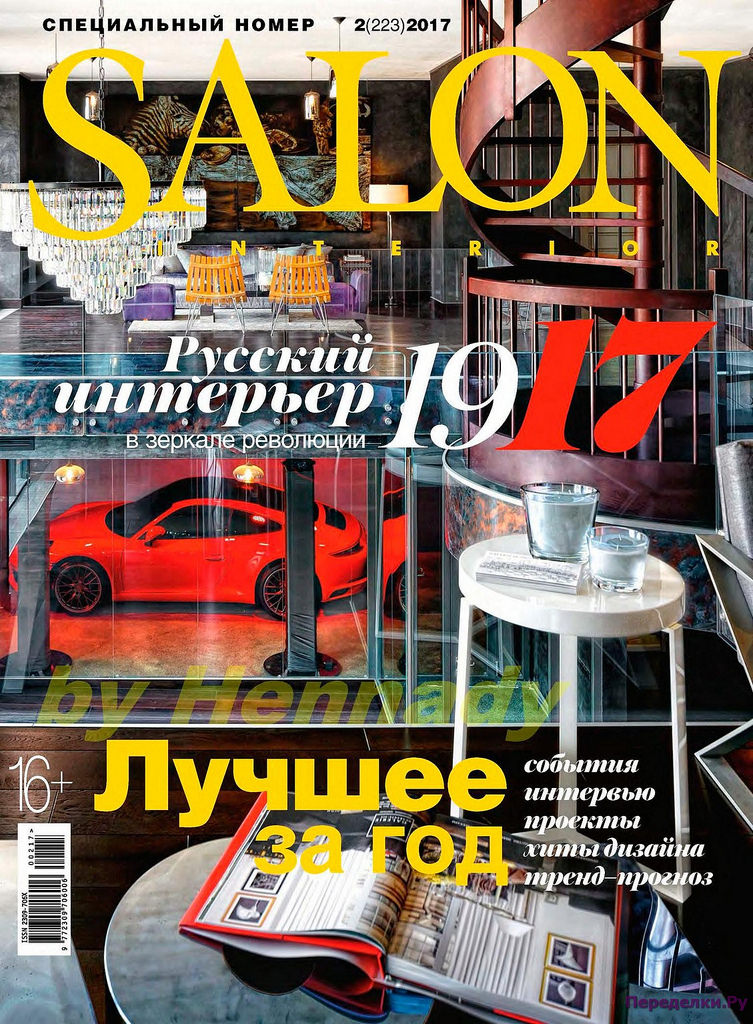 Salon interior 2 2017