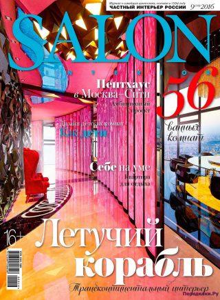 Salon-interior 9 2016