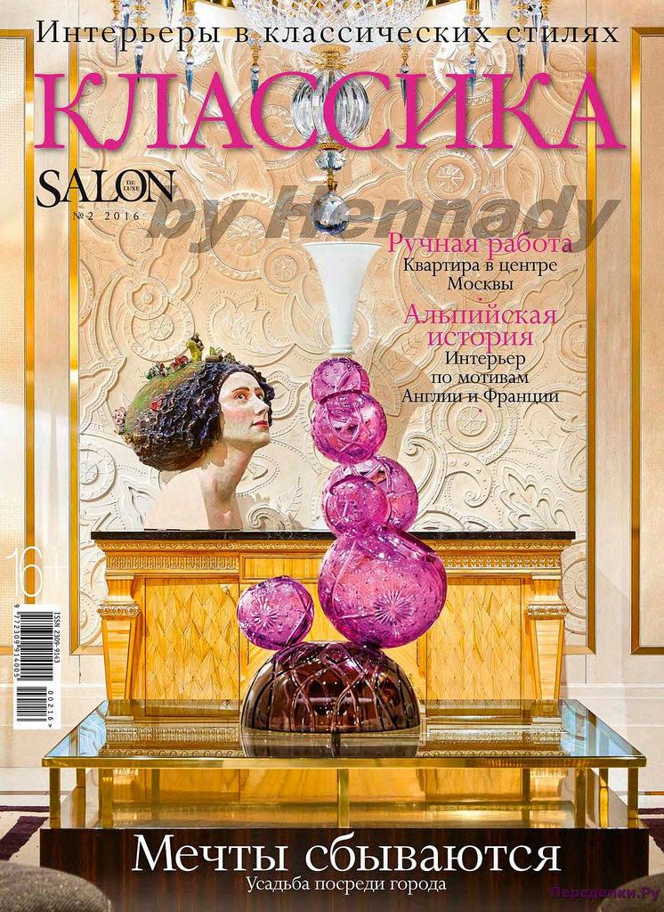 Salon interior Klassika 2 2016