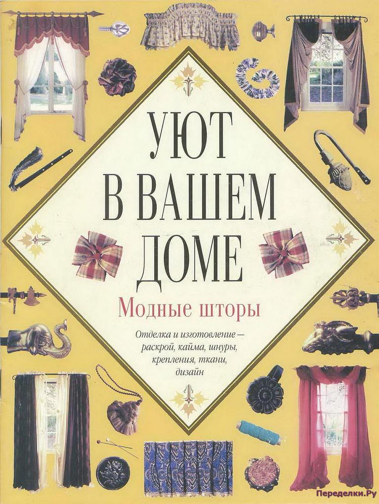 Uyut v vashem dome Modnyie shtoryi 2000