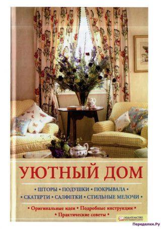 Уютный дом Шторы, подушки, покрывала, скатерти, салфетки, стильные мелочи