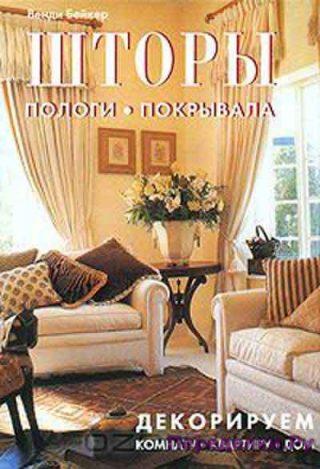 Венди Бейкер - Шторы, пологи, покрывала. Декорируем комнату, квартиру, дом