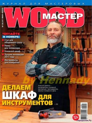 wood master 1 2017