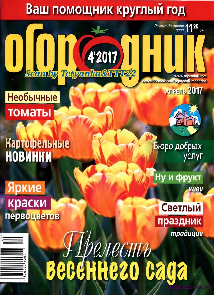 Ogorodnik 4 2017