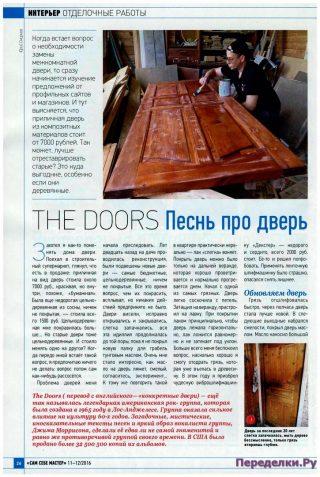 Реставрация деревянной двери 26
