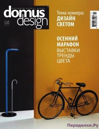 Domus Design 11 2015