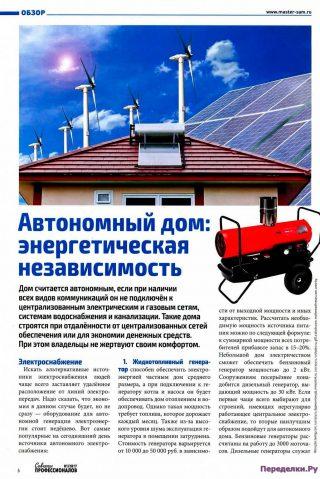 Автономный дом, энергетическая независимость
