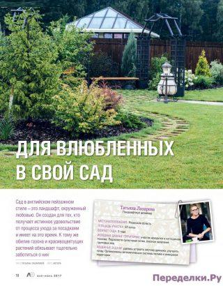 Для влюбленных в свой сад