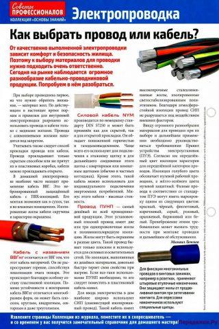 Как выбрать провод или кабель