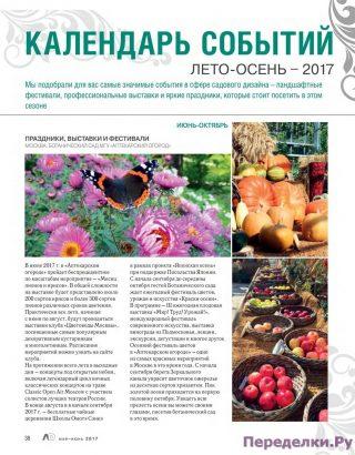 Календарь событий, лето - осень 2017