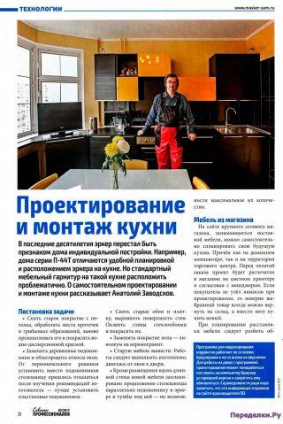 Проектирование и монтаж кухни