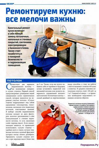 Ремонт кухни все мелочи важны