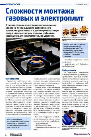 Сложности монтажа газовых и электроплит