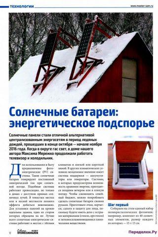 Солнечные батареи, энергетическое подспорье
