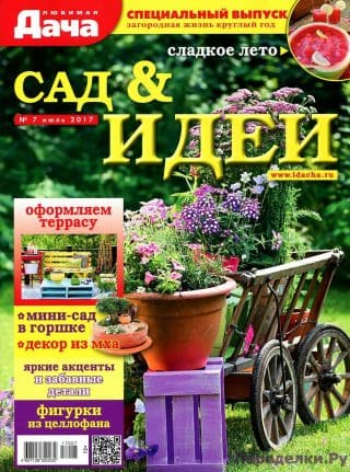 Журнал Любимая дача спецвыпуск 7 2017