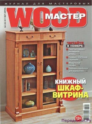 wood master 2 2017