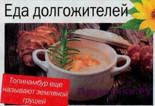 Еда долгожителей