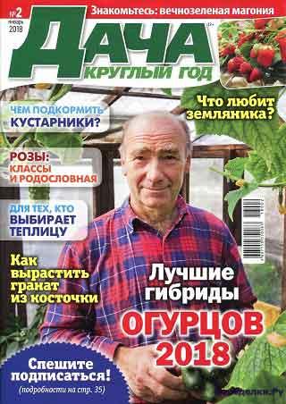Дача круглый год №2 январь 2018