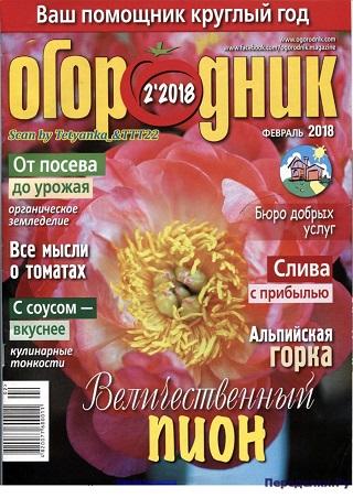 Ogorodnik    2 fevral 2018