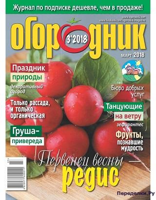 Ogorodnik    3 mart 2018