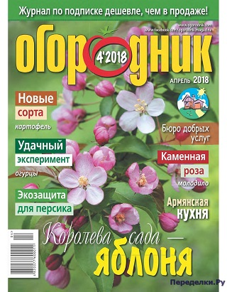 Ogorodnik    4 aprel 2018