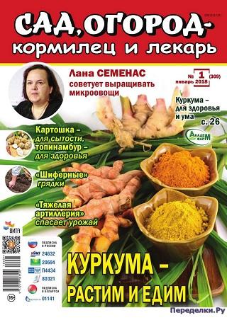 Сад, огород - кормилец и лекарь №1 январь 2018
