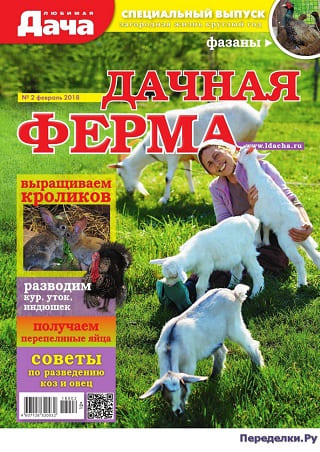 Журнал Любимая дача. Спецвыпуск №2 февраль 2018