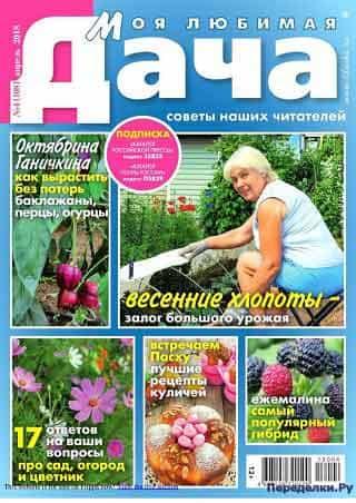 Журнал Моя любимая дача №4 апрель 2018