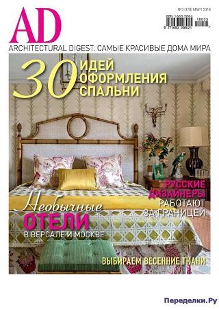 Architectural Digest №3 2018