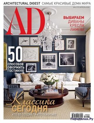 Architectural Digest №4 2018
