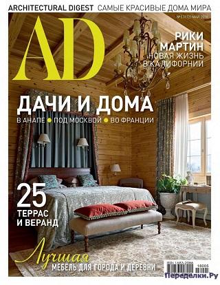 Architectural Digest №5 2018
