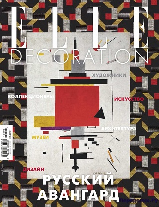 Elle decoration №5 2018