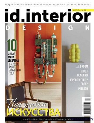 ID Interrior №2 2018