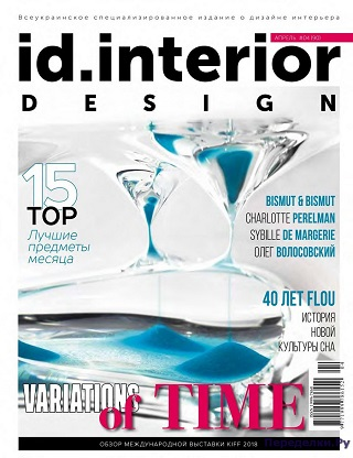 ID Interrior №4 2018