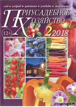 Приусадебное хозяйство №2 2018