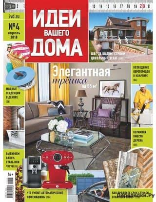 idei dlya vashego doma №4 2018