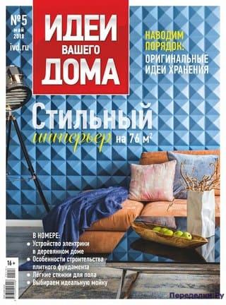 idei dlya vashego doma №5 2018