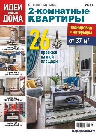 Идеи вашего дома Спецвыпуск №3 2018