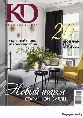 Калининградские дома №2 2018