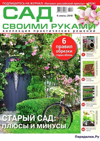 Сад своими руками №6 2018