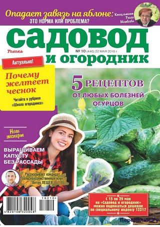 Садовод и огородник №10 2018