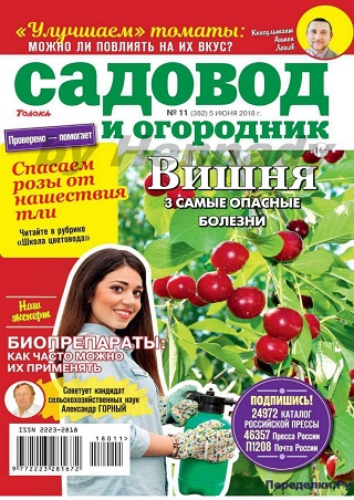 Садовод и огородник №11 2018