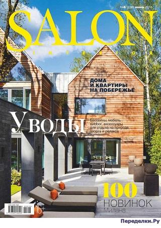 Salon Interrior №6 2018