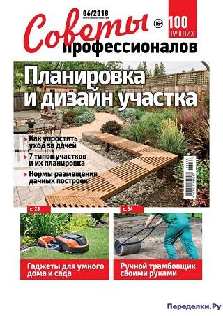Советы профессионалов №6 2018
