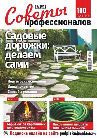 Советы профессионалов №7 2018