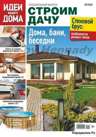 idei vashego doma speczvypusk №2 2018