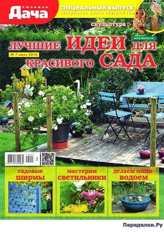 Журнал Любимая дача Сецвыпуск №7 2018