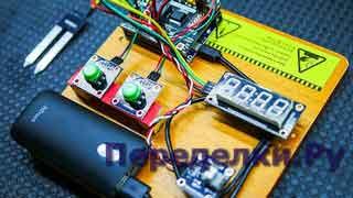 Автополив для Растений на Arduino