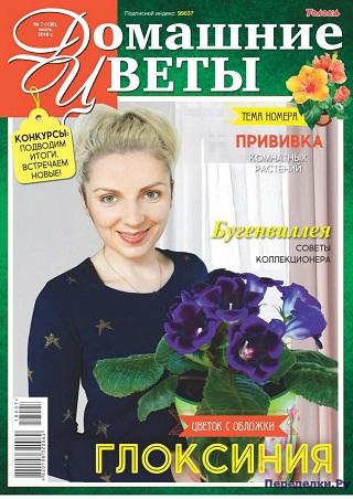 Домашние цветы №7 2018