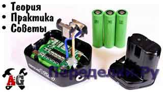 Как перевести шуруповёрт на литиевые аккумуляторы